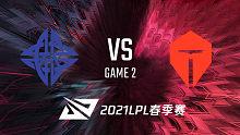 ES vs TES_2_2021LPL春季赛常规赛