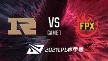 RNG vs FPX_1_2021LPL春季赛常规赛