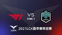 T1 vs DK#3-2021LCK春季赛常规赛第六周Day3