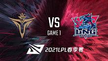 V5 vs LNG_1_2021LPL春季赛常规赛