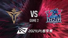 V5 vs LNG_2_2021LPL春季赛常规赛