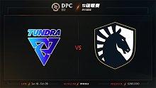 Tundra vs Liquid 欧洲S级加赛 - R2