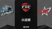 Elephant vs CDEC 小组赛 - 1