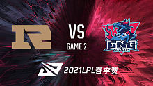 RNG vs LNG_2_2021LPL春季赛常规赛