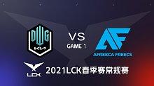 DK vs AF#1-2021LCK春季赛常规赛第七周Day3