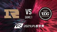RNG vs EDG_1_2021LPL春季赛常规赛