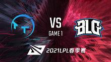 TT vs BLG_1_2021LPL春季赛常规赛