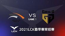 HLE vs GEN#1-2021LCK春季赛常规赛第七周Day4
