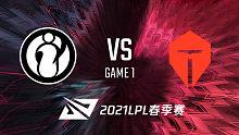 IG vs TES_1_2021LPL春季赛常规赛
