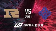 RNG vs ES_1_2021LPL春季赛常规赛