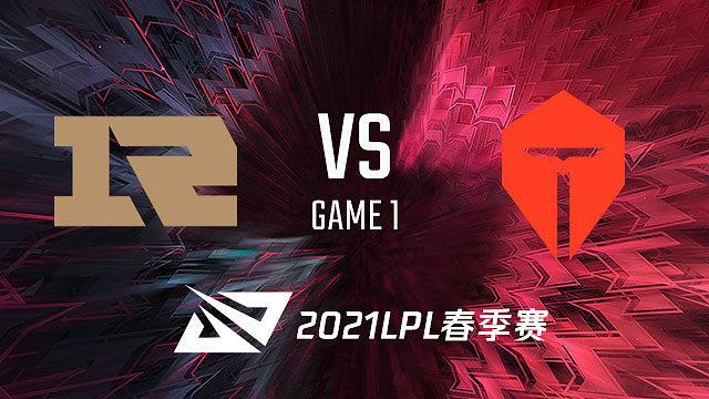 RNG vs TES_1_2021LPL春季赛常规赛