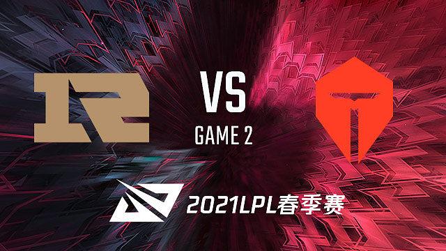 RNG vs TES_2_2021LPL春季赛常规赛