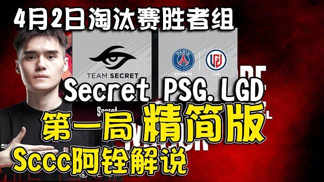 【dota2解说】Sccc阿铨解说LGD-Secret第一局 淘汰赛胜者组