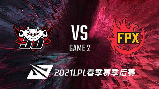 JDG vs FPX_2_2021LPL春季赛季后赛