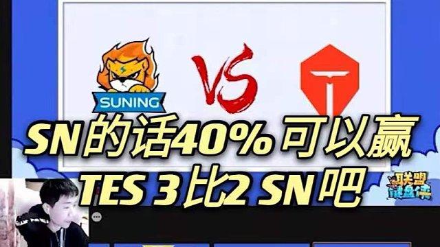 马老师:SN的话40%可以赢 TES 3比2 SN吧