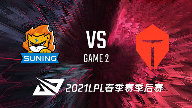 SN vs TES_2_2021LPL春季赛季后赛