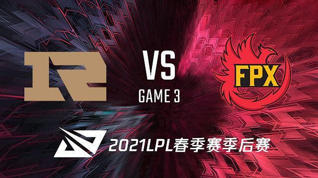 RNG vs FPX_3_2021LPL春季赛季后赛