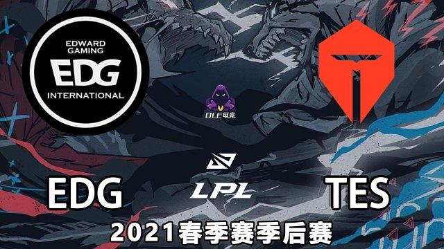 LPL 4月8日 季后赛【EDG vs TES】前瞻预测