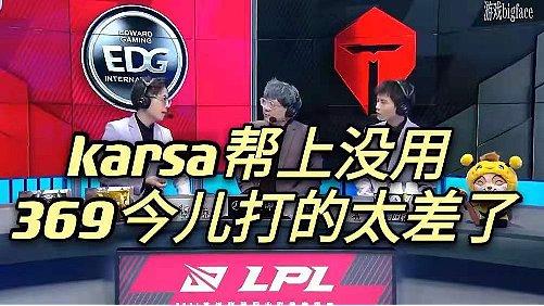 雨童:karsa帮上没用 369今儿打的太差了