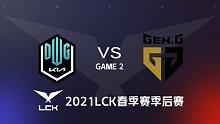 DK vs GEN#2-2021LCK春季赛决赛