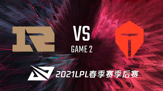 RNG vs TES_2_2021LPL春季赛季后赛