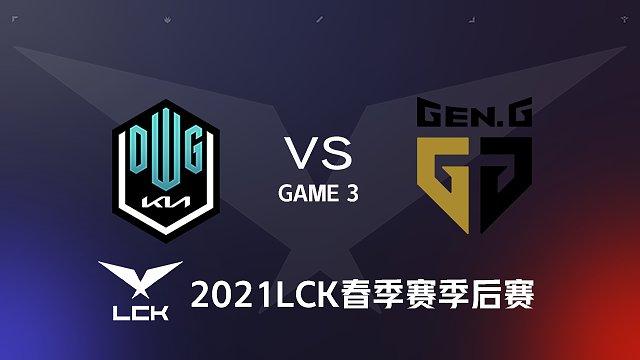 DK vs GEN#3-2021LCK春季赛决赛