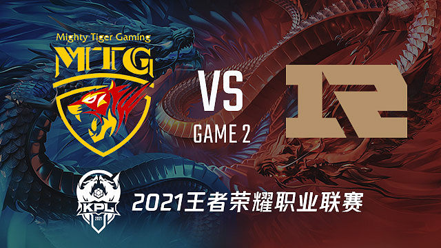 MTG vs RNG.M-2 KPL春季赛