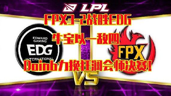 FPX3-2战胜EDG,牛宝以一敌四,Doinb力挽狂澜会师决赛!