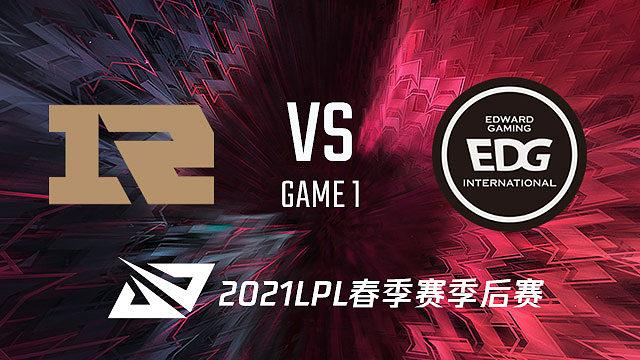 RNG vs EDG_1_2021LPL春季赛季后赛