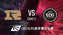 RNG vs EDG_5_2021LPL春季赛季后赛