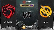 Cignal vs MTG 东南亚A级 - 1