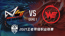 WE vs KSG-1 KPL春季赛