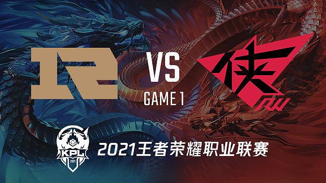 RNG.M vs RW侠-1 KPL春季赛