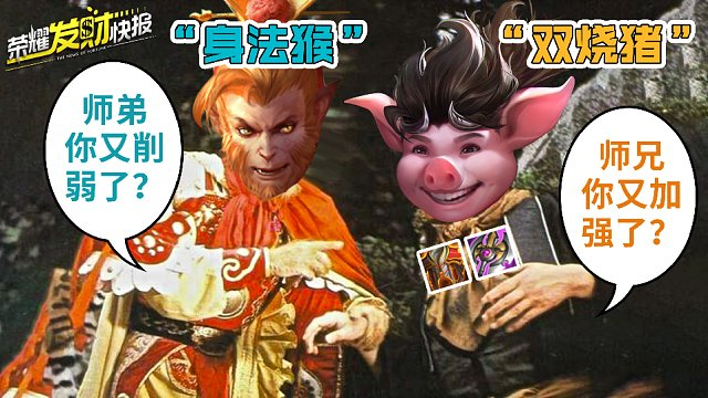 【荣耀发财快报】身法猴史诗级加强,双烧猪却惨遭削弱,蒙犽化身塔见愁强势崛起