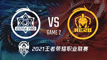 eStar vs Hero-2 KPL春季赛