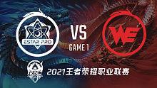 eStar vs LGD大鹅-1 KPL春季赛