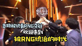 各路解说谈RNG夺冠:欢迎来到被RNG统治的时代!