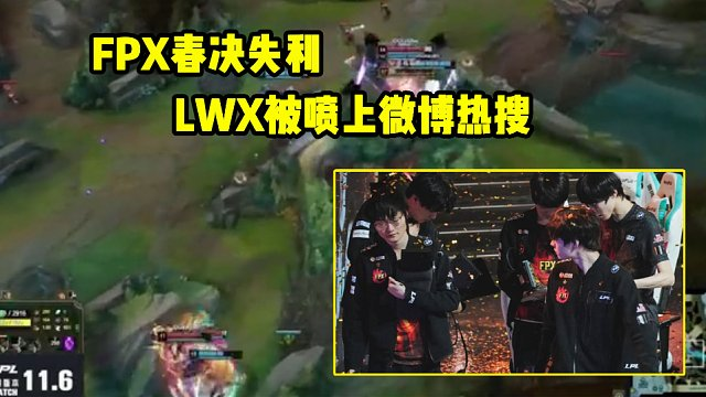 FPX春决失利 LWX被喷上微博热搜