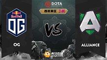 Alliance vs OG 西欧S级 - 1