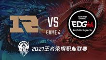 RNG.M vs EDG.M-4 KPL春季赛