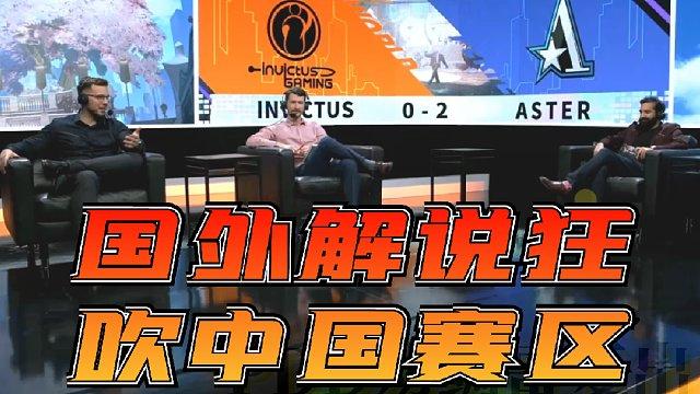 """【中字】国外解说狂吹中国赛区""""下个Major前六全是中国队"""";R神再聊小象,皮鞋真的没打CSGO了"""