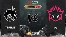 TSpirit vs PC 东欧S级 - 1