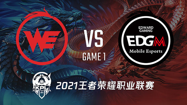 WE vs EDG.M-1 KPL春季赛