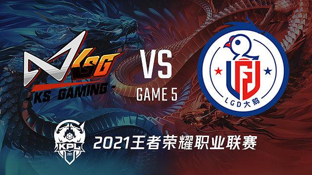 KSG vs LGD大鹅-5 KPL春季赛