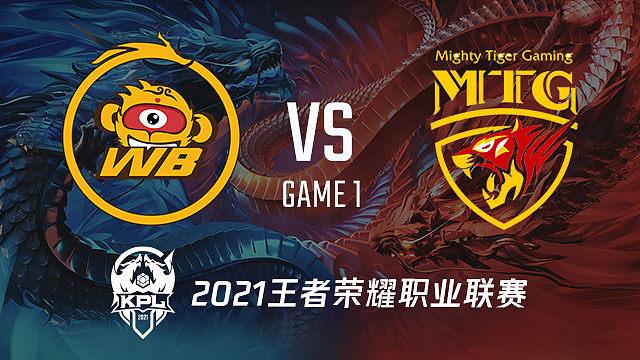 WB vs MTG-1 KPL春季赛