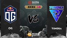 OG vs Tundra 西欧S级 - 1