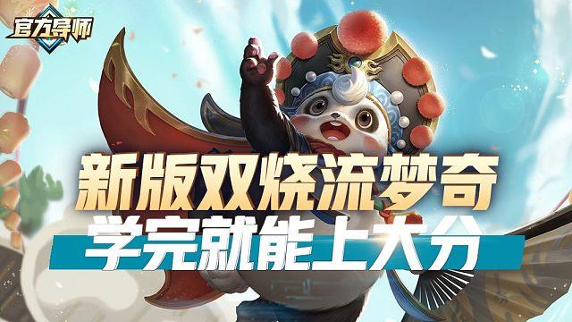 【梦飞】新版双烧面具流梦奇,学完就能上大分!我称之为究极混分巨兽!