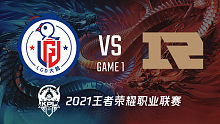 LGD大鹅 vs RNG.M-1 KPL春季赛