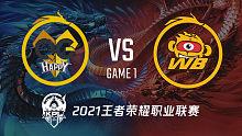 重庆QG vs 北京WB-1 KPL春季赛