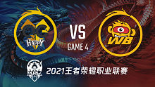 重庆QG vs 北京WB-4 KPL春季赛